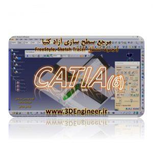 Sketch Tracer Catia