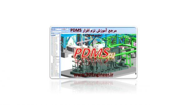 آموزش نرم افزار PDMS
