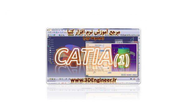 آموزش نرم افزار کتیا - Catia Design