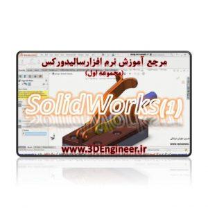 آموزش نرم افزار سالیدورک به زبان فارسی