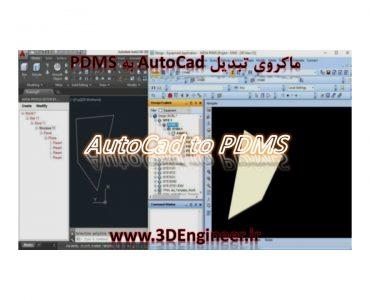 ماکروی تبدیل AutoCad به PDMS