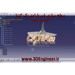 Imagine and Shape catia