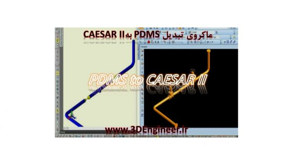 PDMS به CAESAR II