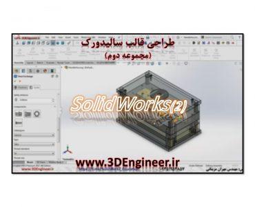 طراحی قالب سالیدورک