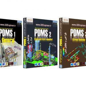 آموزش فارسی PDMS