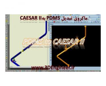 ماکروی تبدیل PDMS به CAESAR II