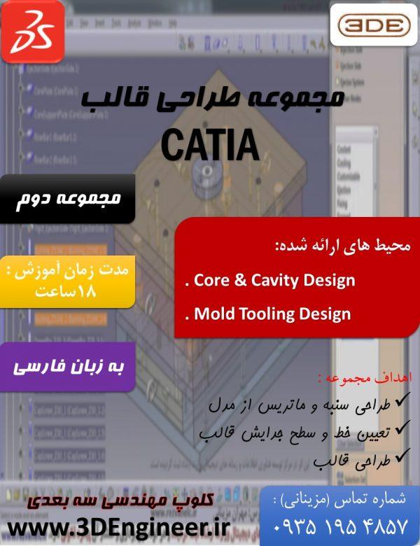 طراحی قالب کتیا