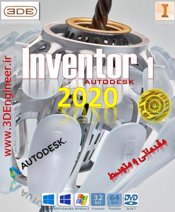 اینونتور 2020