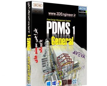 PDMS (طراحی سیستمهای پایپینگ)